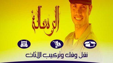 عربية نقل عفش الدقى