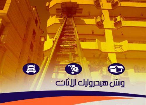 نقل-اثاث القاهرة
