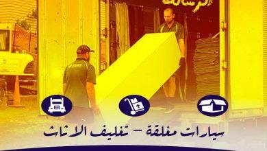 عمال وفنيين نقل اثاث القاهرة الجديدة