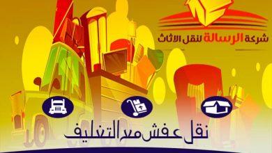 صورة شركات نقل اثاث بالاسكندرية
