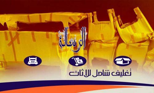 شركات نقل اثاث فى مصر