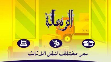 صورة 5 خطوات لأسعار نقل مضمونة على الرسالة