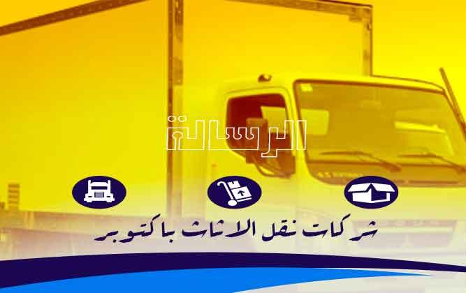 سيارات نقل عفش باكتوبر